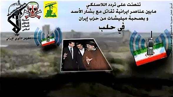التنصت على لاسلكي القوات الايرانية وحزب الله في سوريا