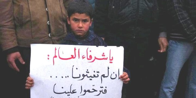 رسالة عزاء لأطفال سوريا اليتامى