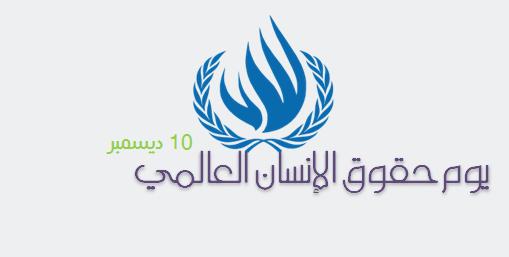 المأساة السورية  في اليوم العالمي لحقوق الإنسان