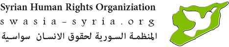 """المنظمة السورية لحقوق الانسان """" سواسية"""""""