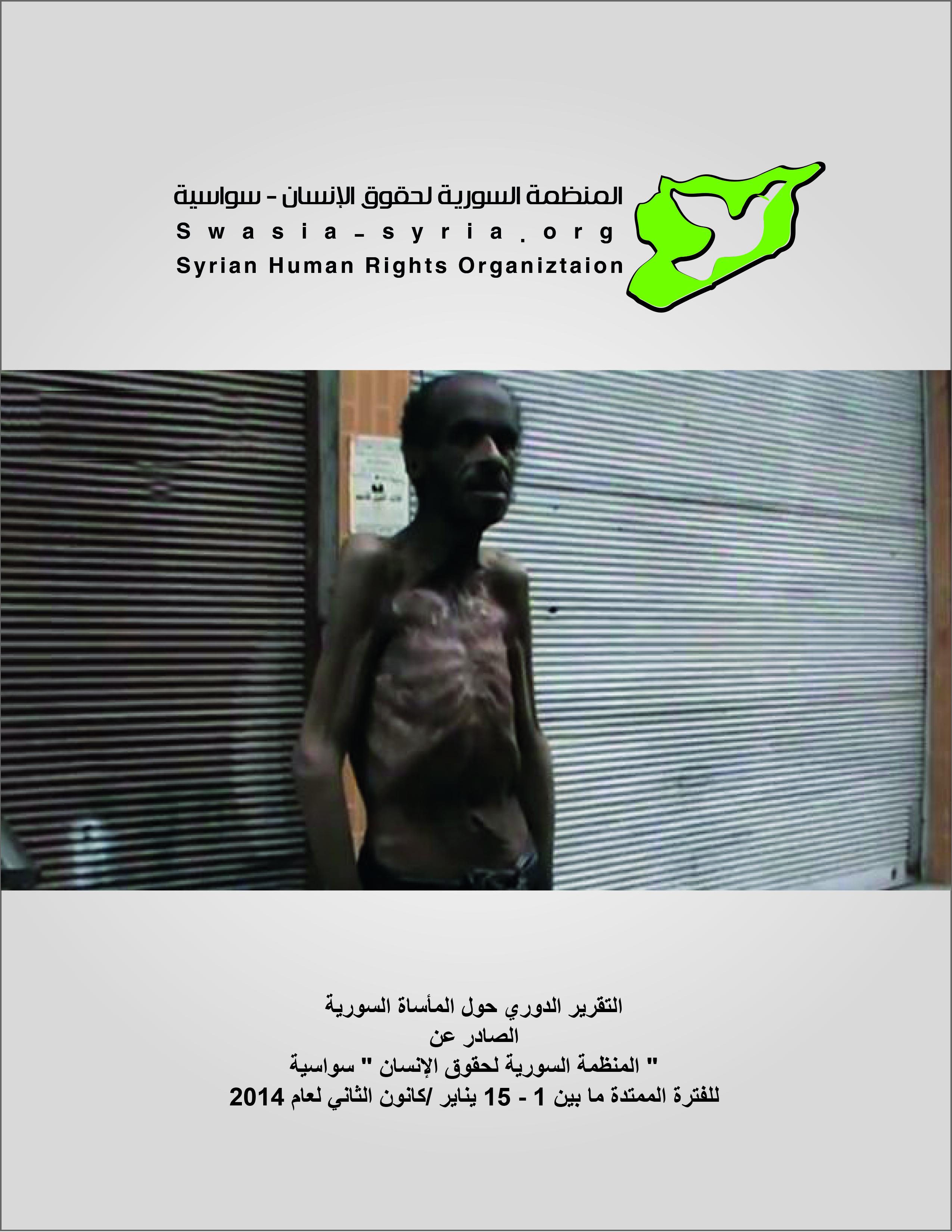 سوريا في اعقاب جنيف 2 والتقرير الدوري الصادر عن منظمة حقوق الانسان